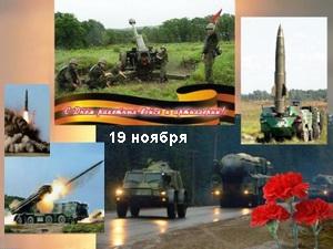 День ракетных войск и артиллерии в Беларуси. Поздравления