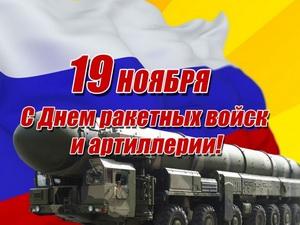 День ракетных войск и артиллерии в России. Поздравления