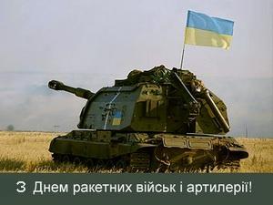 День ракетных войск и артиллерии Украины. Поздравления