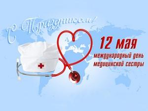 Международный день медицинской сестры. Поздравления