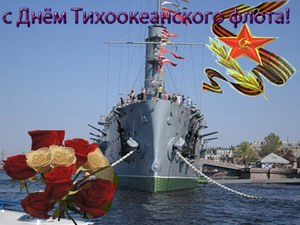 Поздравления с днем Тихоокеанского флота
