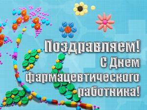 День фармацевта в Украине. Поздравления