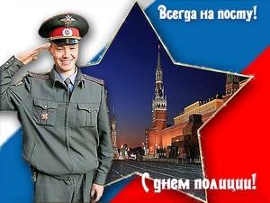 День полиции в России. Поздравления