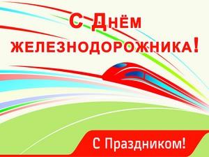 День железнодорожника в Беларуси. Поздравления
