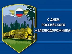 День железнодорожника в России. Поздравления
