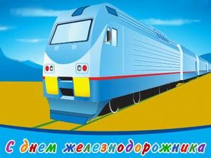 День железнодорожника Украины. Поздравления