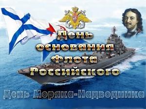 Поздравления с днем основания Российского флота