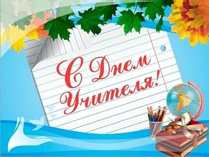 День учителя в России. Поздравления