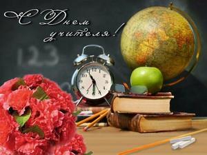 Всемирный день учителей. Поздравления