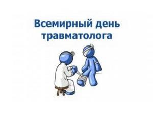 Малыша, с днем травматолога открытка