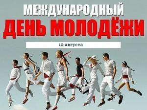 Международный день молодёжи. Поздравления