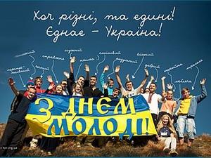 День молодежи в Украине. Поздравления