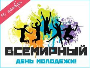 Всемирный день молодёжи. Поздравления