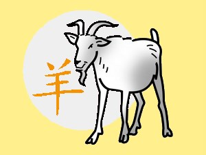 Goat (metal): chinese (eastern) horoscope