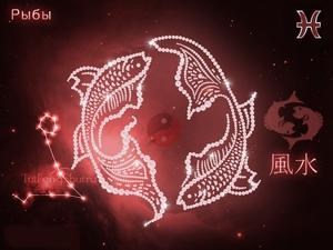 Рыбы: зодиакальный гороскоп (лунный)